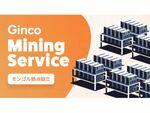 Ginco、ウォレット事業者で初のマイニング事業進出