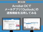 Acrobat DCでメールアプリ「Outlook」の連携機能を活用してみる