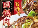 松屋「回鍋肉定食」旨辛でごはんがすすむ!