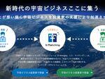宇宙ビジネス投資マッチングプラットフォーム「S-Matching」専用サイト運営開始