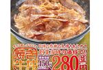 【本日から】「東京チカラめし」牛丼170円引き