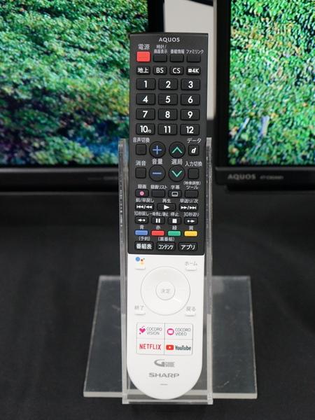 新しいAQUOSのリモコン。4Kチューナーと接続した際、ワンボタンで4K番組を呼び出せるボタンを右上方に配置している
