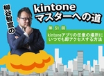 kintoneアプリの任意の場所にいつでも即アクセスする方法