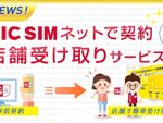BIC SIMの手続きがネットから可能に