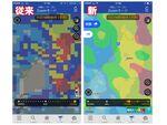 ウェザーニューズ、さらに空間的/時間的解像度を上げた天気予測を提供