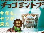 ファミマ「チョコミントフラッペ」復活