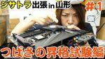 ジサトラ出張in山形レポート番組「つばさの昇格試験編 #1」YouTubeで公開開始!