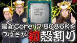 つばさ初挑戦!! 最新Core i7-8086K殻割りスペシャル【デジデジ90】
