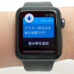 【便利アプリ】夏こそApple Watchで水を飲む習慣をつける方法