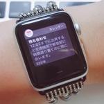 【便利テク】Apple WatchとiPhoneのカレンダーで「出発時間に通知」