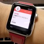 Apple WatchとGoogleマップで「出発時間に通知」する方法