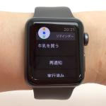 Apple Watch「リマインダー」通知を使えばうっかり防止