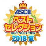ASCII 夏のベストセレクション 2018