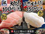 はま寿司、大とろが108円の祭