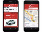 ニッポンレンタカー、最大50%OFFで借りられるアプリ