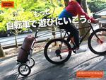 バーベキュー用品なども自転車で運べるモバイルサイクルトレーラー