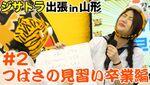ジサトラ出張in山形レポート番組「つばさの昇格試験編 #2」YouTubeで公開開始!