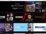 Amazon、アジアドラマやJ SPORTSが見られる「Amazon Prime Videoチャンネル」