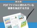 PDFファイルに使われている画像を抽出する方法