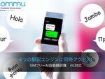 ポケットWi-Fiとして使えるSIMフリーAI自動翻訳機「ez:commu」