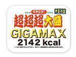 「ペヤング超超超大盛GIGAMAX」通常の4倍で2142kcalってマジ……