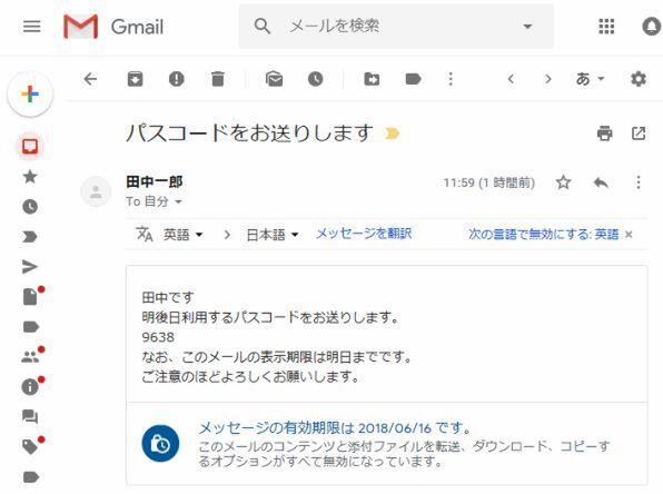 メール を 転送 し ます 英語