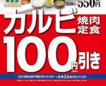 【本日スタート】松屋「カルビ焼肉定食」100円引きキャンペーン