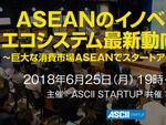 ASEANのベンチャー事情、知的財産を活用したビジネス戦略とは