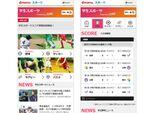 NTTドコモ、dメニューに学生スポーツ特設サイトを開始