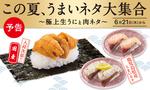 【本日発売】かっぱ寿司、極上「生うに」
