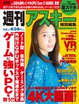 週刊アスキー特別編集『2018 夏の超お買物特大号』好評発売中!