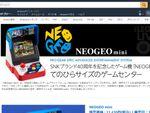 Amazonセール速報:NEOGEO mini予約開始 1万2420円で7月24日発売