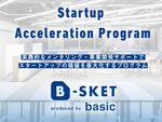 BtoB特化型のアクセラレータープログラム「B-SKET」募集開始