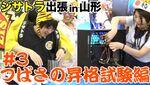 ジサトラ出張in山形レポート番組「つばさの昇格試験編 #3」YouTubeで公開開始!
