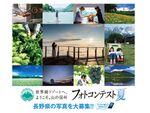長野県を訪れたくなるような「世界級リゾートへ、ようこそ。山の信州」フォトコンテスト 夏を開催