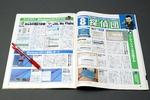 紙の新聞のスクラップをスマホでするiPhone用アプリの活用ワザ