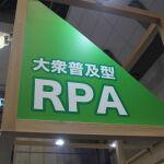 何がすごい?働き方改革に直接効く「RPA」とは