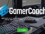 e-Sportsのコーチとプレイヤーをつなげる「GamerCoach」