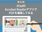 iPadのAcrobat ReaderアプリでPDFを編集してみる