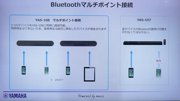 Bluetooth機器2台の同時ペアリングが可能になった