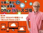 Office 365のタスク管理ツール「Microsoft Planner」とは?