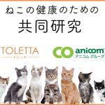 猫のIoTトイレ「TOLETTA」、ペット保険会社と猫の健康に関する共同研究開始