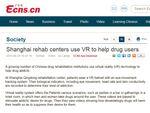 中国で広がるVRヘッドセットの治療向け利用