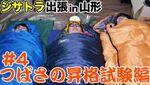 ジサトラ出張in山形レポート番組「つばさの昇格試験編 #4(最終話)」YouTubeで公開開始!