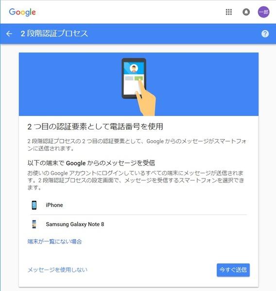 2 段階 認証 gmail