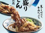 丸亀製麺「牛山盛りうどん」牛肉がっつり