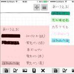 受験生必見の暗記シートアプリ―注目のiPhoneアプリ3選
