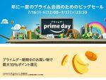 Amazonプライム会員だけの大ビッグセール「プライムデー」7月16日・17日に開催