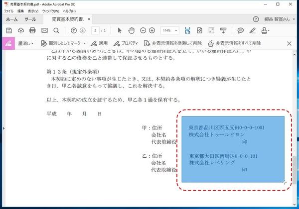 pdf 文字 消し 編集 フリー