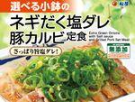 松屋「ネギだく塩ダレ豚カルビ定食」